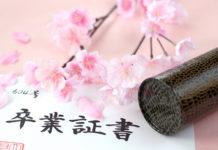アメリカで卒業式と発表会と漢字とカタカナ